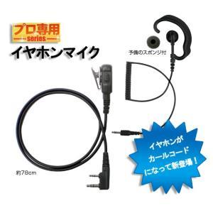 オリジナルイヤホンマイク EARPHONE-MIC-PRO2-K イヤホンマイク  ケンウッド用2ピン|musen