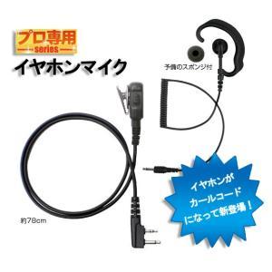 オリジナルイヤホンマイク EARPHONE-MIC-PRO2-L イヤホンマイク  IC-4110対応|musen