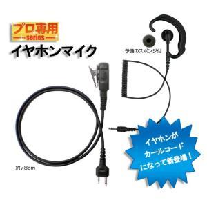 オリジナルイヤホンマイク EARPHONE-MIC-PRO2-S イヤホンマイク  アルインコ用上部2ピン|musen