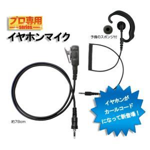 オリジナルイヤホンマイク EARPHONE-MIC-PRO2-Y イヤホンマイク  アイコム用防水1ピン|musen
