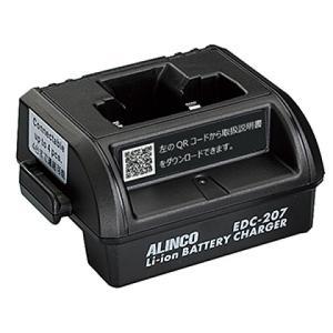 アルインコ ALINCO EDC-207R 連結用充電器 チャージャーDJ-PX5対応EDC-287必要|musen