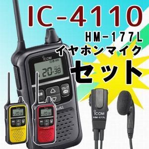 アイコム ICOM IC-4110&HM-17...の関連商品6
