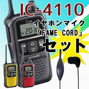アイコム ICOM IC-4110 フェイムコード カナル型イヤホンマイクセット (アイコム用2ピンタイプ) 特定小電力トランシーバー インカム|musen
