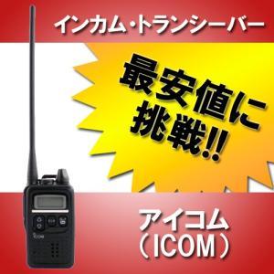 IC-4300L ロングアンテナ ICOM 無線機 インカム トランシーバー 特定小電力 ic-4300l 送料無料 割引クーポン対象