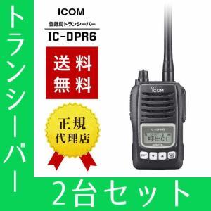 トランシーバー 2台セット IC-DPR6 インカム 無線機 ICOM 登録局