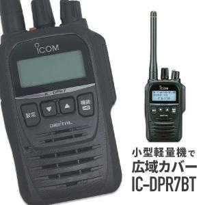 インカム IC-DPR7BT Bluetoothユニット内蔵 トランシーバー  無線機 登録局 アイ...