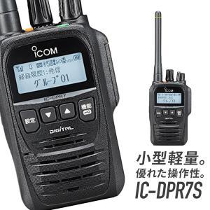 インカム IC-DPR7S トランシーバー 無線機 登録局 アイコムの画像