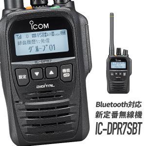トランシーバー IC-DPR7SBT 無線機 インカム Bluetoothユニット内蔵 登録局 アイコムの画像