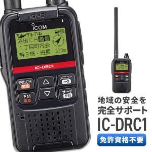 トランシーバー IC-DRC1 インカム 無線機 ICOM
