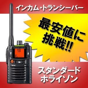 トランシーバー 無線機 スタンダードホライゾン(八重洲無線) STANDARD HORIZON SR100 特定小電力トランシーバー ブラック|musen
