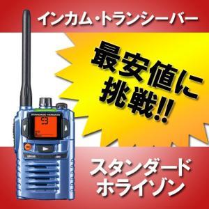 【在庫限り】 トランシーバー 無線機 スタンダードホライゾン(八重洲無線) STANDARD HORIZON SR100 特定小電力トランシーバー 中継器対応 ブルー|musen
