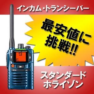 トランシーバー 無線機 スタンダードホライゾン(八重洲無線) STANDARD HORIZON SR100 特定小電力トランシーバー ネイビー|musen