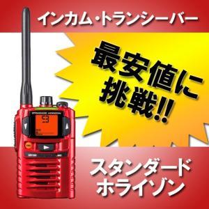 【在庫限り】 トランシーバー 無線機 スタンダードホライゾン(八重洲無線) STANDARD HORIZON SR100-R 特定小電力トランシーバー 中継器対応 レッド|musen