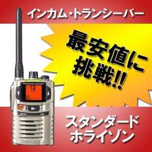 【在庫限り】 トランシーバー 無線機 スタンダードホライゾン(八重洲無線) STANDARD HORIZON SR100-S 特定小電力トランシーバー 中継器対応 シルバー|musen