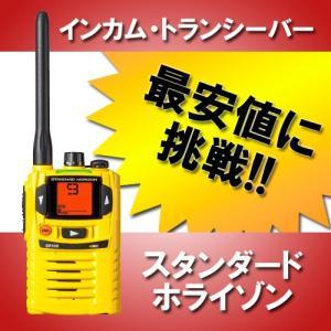 【在庫限り】 トランシーバー 無線機 スタンダードホライゾン(八重洲無線) STANDARD HORIZON SR100-Y 特定小電力トランシーバー 中継器対応 イエロー|musen