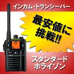 【最安値】トランシーバー 無線機 スタンダードホライゾン(八重洲無線) STANDARD HORIZON SR100A-B 特定小電力トランシーバー 中継器対応 ブラック|musen