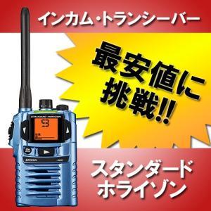 【最安値】トランシーバー 無線機 スタンダードホライゾン(八重洲無線) STANDARD HORIZON SR100A-L 特定小電力トランシーバー 中継器対応 ブルー|musen