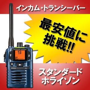 【最安値】トランシーバー 無線機 スタンダードホライゾン(八重洲無線) STANDARD HORIZON SR100A-N 特定小電力トランシーバー 中継器対応 ネイビー|musen