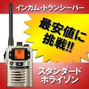 【最安値】トランシーバー 無線機 スタンダードホライゾン(八重洲無線) STANDARD HORIZON SR100A-S 特定小電力トランシーバー 中継器対応 シルバー|musen