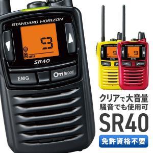 トランシーバー 無線機 スタンダードホライゾン STANDARD HORIZON 八重洲無線 SR40 特定小電力トランシーバー|musen