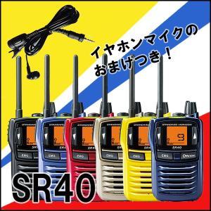 スタンダードホライゾン STANDARD HORIZON 八重洲無線 SR40 特定小電力トランシーバー おまけつき(小型イヤホンマイク) インカム|musen