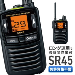 トランシーバー 無線機 スタンダードホライゾン STANDARD HORIZON 八重洲無線 SR45 特定小電力トランシーバー|musen
