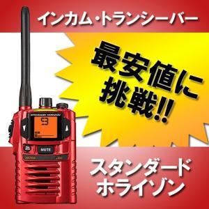 【最安値】トランシーバー 無線機 スタンダードホライゾン(八重洲無線) STANDARD HORIZON SR70A-R 特定小電力トランシーバー 中継器対応 レッド|musen