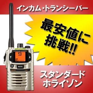 【最安値】トランシーバー 無線機 スタンダードホライゾン(八重洲無線) STANDARD HORIZON SR70A-S 特定小電力トランシーバー 中継器対応 シルバー|musen