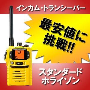 【最安値】トランシーバー 無線機 スタンダードホライゾン(八重洲無線) STANDARD HORIZON SR70A-Y 特定小電力トランシーバー 中継器対応 イエロー|musen
