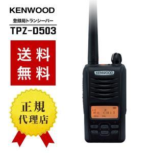 トランシーバー 無線機 ケンウッド KENWOOD TPZ-D503 デジタル簡易無線 登録局トランシーバー 5W|musen
