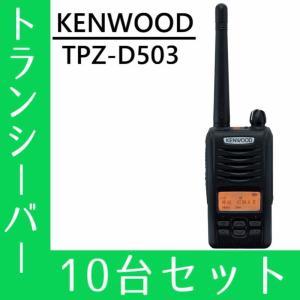 TPZ-D503 KENWOOD 無線機 インカム トランシーバー 登録局 tpz-d503 10台セット 送料無料 割引クーポン対象