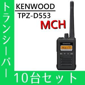 TPZ-D553MCH KENWOOD 無線...の関連商品10