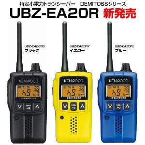 トランシーバー 無線機 ケンウッド KENWOOD UBZ-EA20R 特定小電力トランシーバー 中継器対応 DEMITOSS|musen