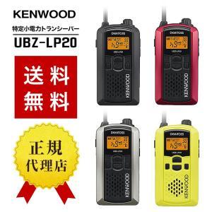 UBZ-LP20 KENWOOD 無線機 イン...の関連商品1