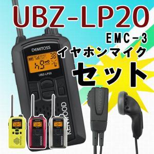トランシーバー 純正イヤホンマイクセット UBZ-LP20&EMC-3 インカム 無線機 ケンウッド