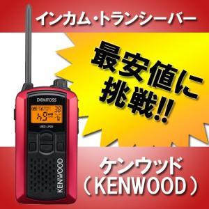 トランシーバー UBZ-LP20R レッド トランシーバー  無線機 ケンウッド ケンウッド