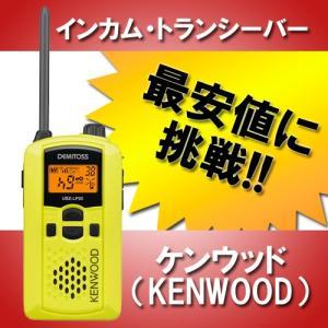 【最安値】ケンウッド(KENWOOD) 特定小電力トランシー...