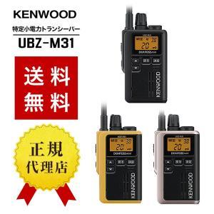 トランシーバー 無線機 ケンウッド KENWOOD UBZ-M31 特定小電力トランシーバー 中継器対応 DEMITOSS MINI|musen