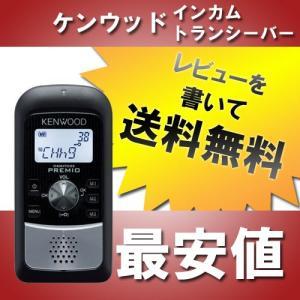 【最安値】 トランシーバー 無線機 ケンウッド KENWOOD UBZ-S27 特定小電力トランシーバー 中継器対応 (DEMITOSS PREMIO)|musen