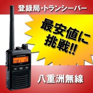 【最安値】トランシーバー 無線機 スタンダード (八重洲無線) STANDARD VXD1 デジタル簡易無線 登録局トランシーバー 1W|musen