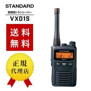 インカム VXD1S トランシーバー 無線機 登録局 八重洲無線