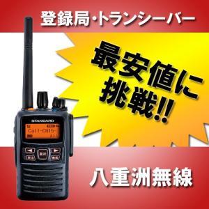 【最安値】トランシーバー 無線機 スタンダード (八重洲無線) STANDARD VXD20 デジタル簡易無線 登録局トランシーバー 5W|musen
