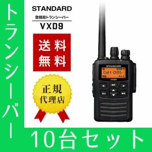 VXD9 八重洲無線 無線機 インカム トランシーバー 登録局 vxd9 10台セット 送料無料 割引クーポン対象