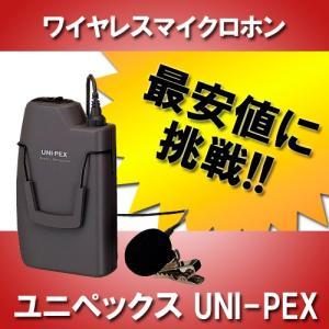 【最安値】 ワイヤレスマイク タイピン型(300MHz) WM-3100 ユニペックス  価格 人気 売れ筋 musen