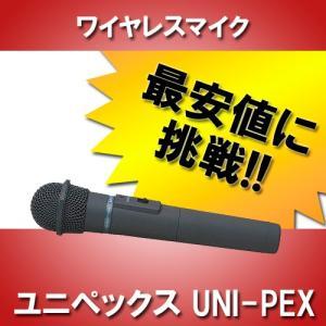 【最安値】 ワイヤレスマイク 防滴型 TW-9200用(300MHz) WM-3400 ユニペックス  価格 人気 売れ筋 musen