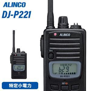 無線機 アルインコ DJ-P221M ミドルアンテナ トランシーバーの画像