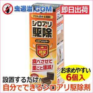あすつく対応/シロアリ駆除剤 設置型 簡単 シロアリハンター (6個入)置き型 放置 食べさせて白蟻の巣ごと駆除 高い安全性|mushi-taijistore