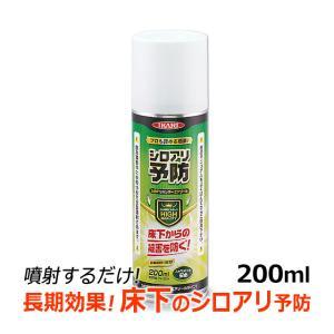 床下 シロアリ予防剤 噴射式 シロアリハンターエアゾール(200ml)高い安全性 長期の予防効果|mushi-taijistore