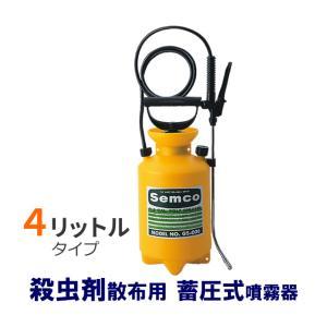 散布機 蓄圧式噴霧器GS-006 4リットルタイプ (1台) 手動 手押し 加圧式 簡単操作|mushi-taijistore