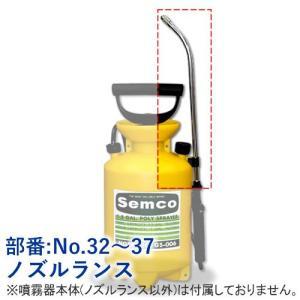 部品 /ノズルランス(1本) 蓄圧式噴霧器GS-006用 ノズル ※本体は付属しておりません。|mushi-taijistore